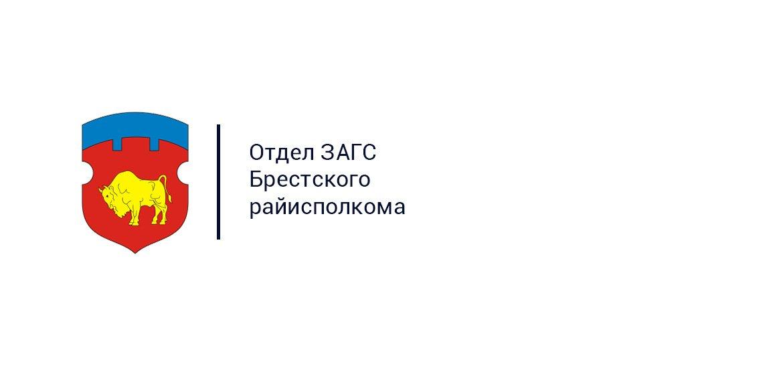 Отдел ЗАГС Брестского райисполкома